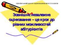 Зовнішнє незалежне оцінювання – це крок до рівних можливостей абітурієнтів УК...