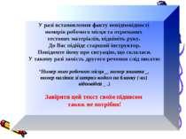 У разі встановлення факту невідповідності номерів робочого місця та отриманих...