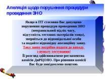 Якщо в ПТ стосовно Вас допущено порушення процедури проведення ЗНО (неправиль...