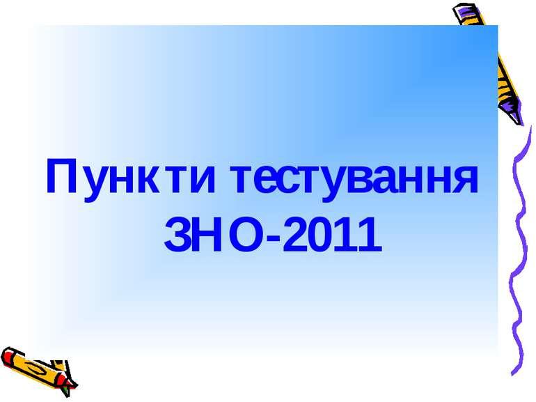 Пункти тестування ЗНО-2011