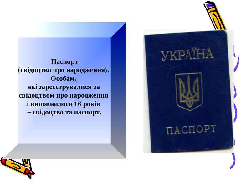 Паспорт (свідоцтво про народження). Особам, які зареєструвалися за свідоцтвом...