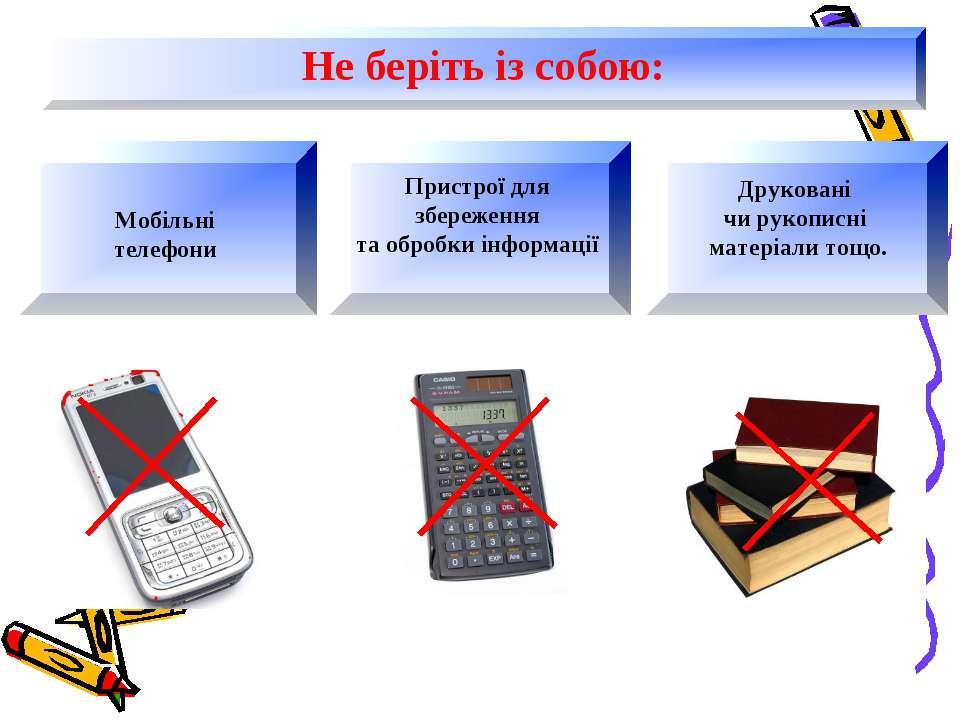 Не беріть із собою: Мобільні телефони Пристрої для збереження та обробки інфо...