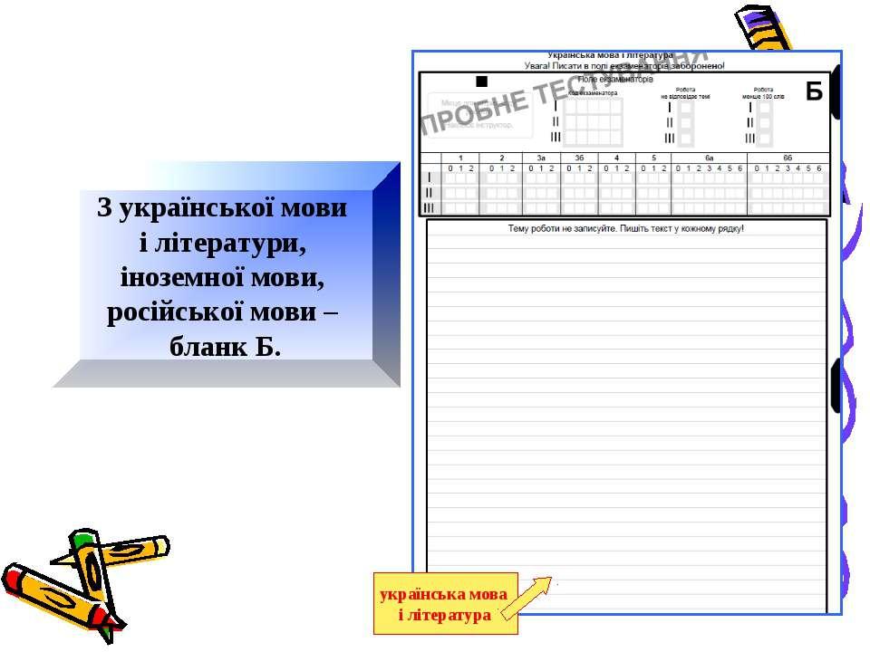 З української мови і літератури, іноземної мови, російської мови – бланк Б. у...