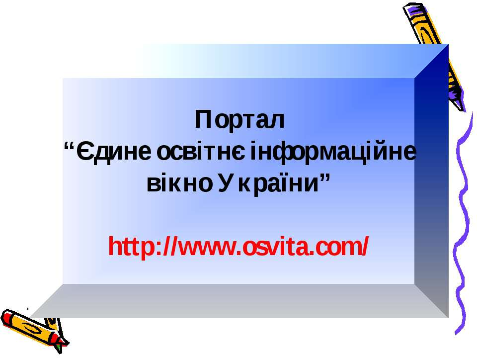 """Портал """"Єдине освітнє інформаційне вікно України"""" http://www.osvita.com/"""
