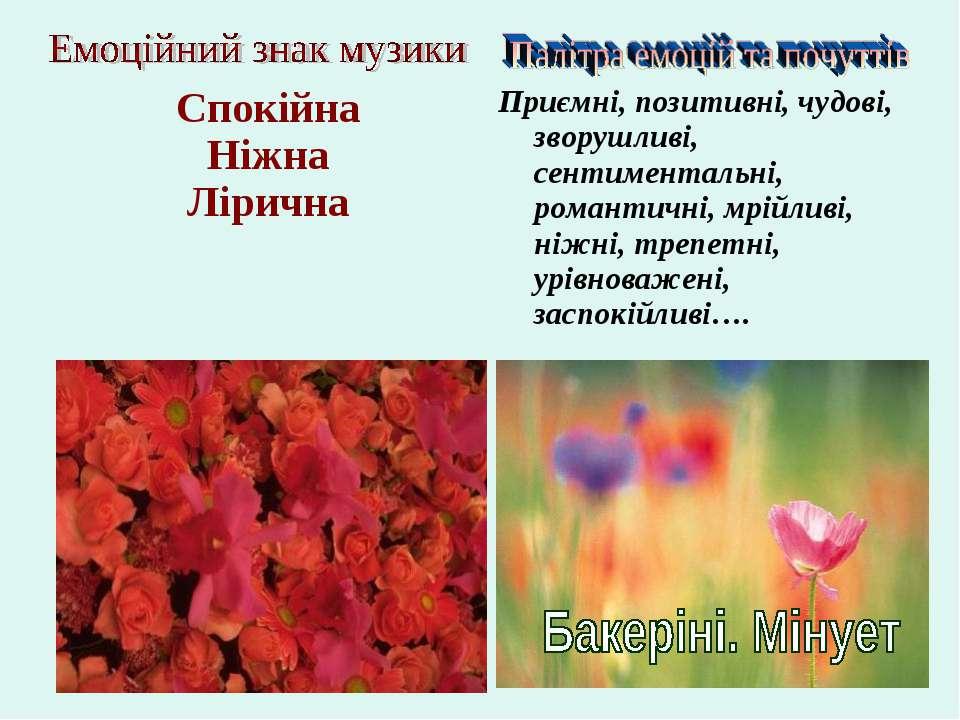 Спокійна Ніжна Лірична Приємні, позитивні, чудові, зворушливі, сентиментальні...