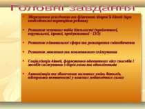 Збереження психічного та фізичного здоров я дітей (при необхідності корекційн...