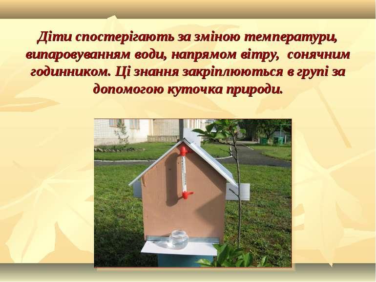 Діти спостерігають за зміною температури, випаровуванням води, напрямом вітру...