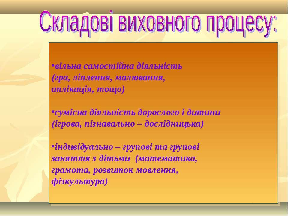 вільна самостійна діяльність (гра, ліплення, малювання, аплікація, тощо) сумі...