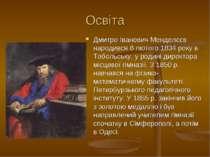 Освіта Дмитро Іванович Менделєєв народився 8 лютого 1834 року в Тобольську, у...