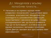 Д.І. Менделєєв у всьому полюбляв точність… Написавши на окремих картках назви...