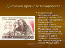 Здійснення прогнозу Менделєєва Ставлення до періодичного закону змінилося тіл...
