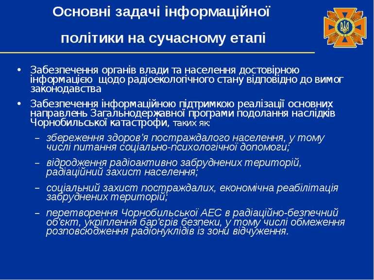 Забезпечення органів влади та населення достовірною інформацією щодо радіоеко...
