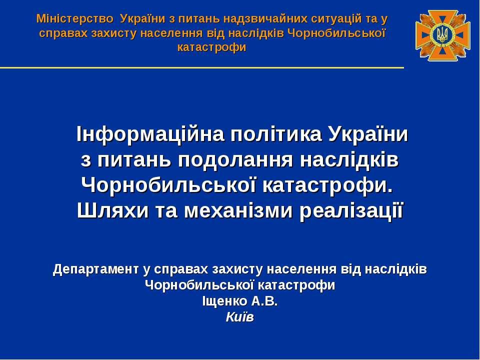 Інформаційна політика України з питань подолання наслідків Чорнобильської кат...