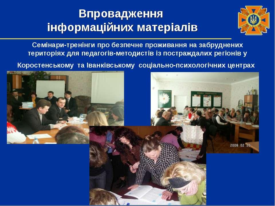 Впровадження інформаційних матеріалів Семінари-тренінги про безпечне проживан...