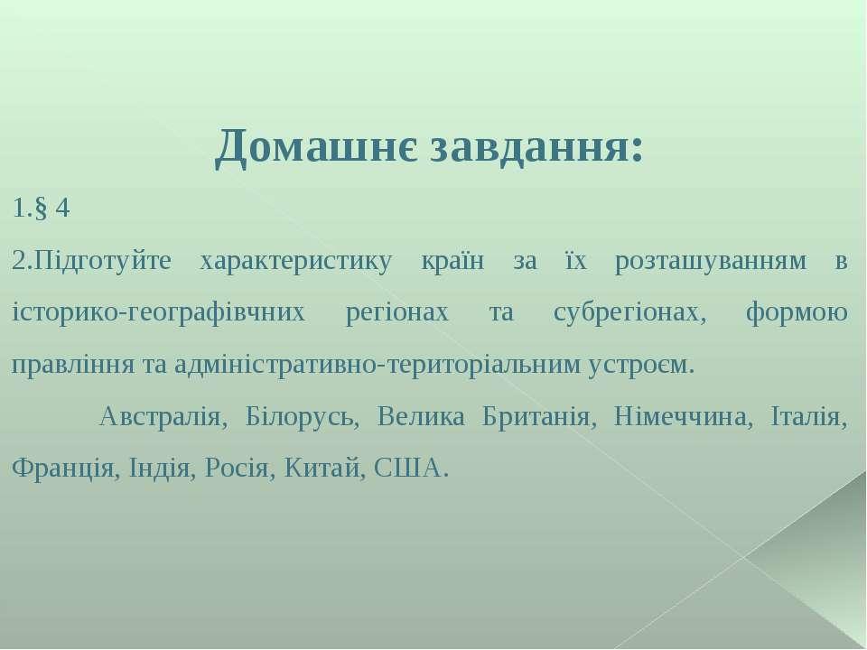 Домашнє завдання: § 4 Підготуйте характеристику країн за їх розташуванням в і...