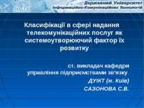 Класифікації в сфері надання телекомунікаційних послуг як системоутворюючий ф...