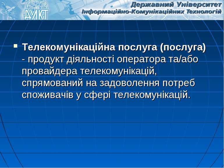 Телекомунікаційна послуга (послуга) - продукт діяльності оператора та/або про...