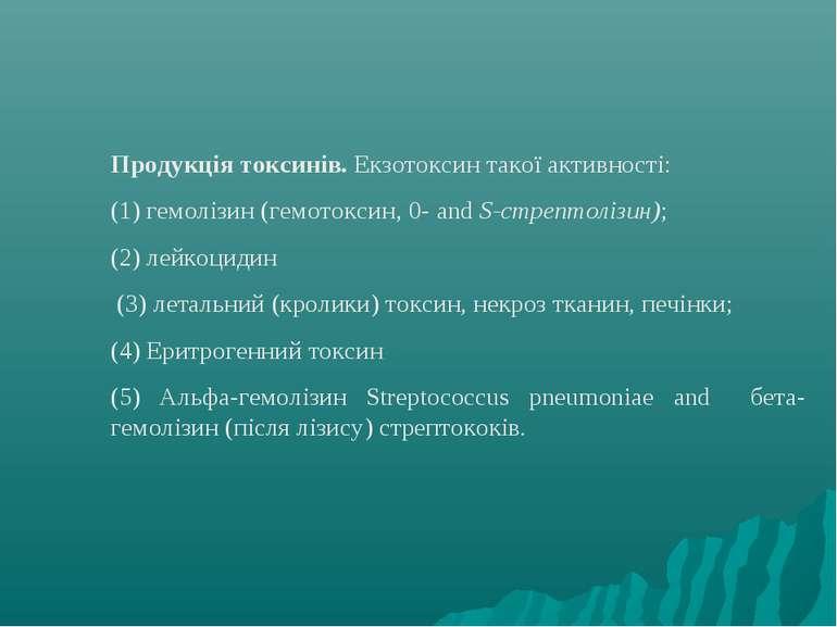 Продукція токсинів. Екзотоксин такої активності: (1) гемолізин (гемотоксин, 0...