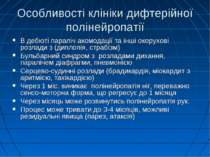 Особливості клініки дифтерійної полінейропатії В дебюті параліч акомодації та...