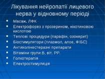 Лікування нейропатії лицевого нерва у відновному періоді Масаж, ЛФК Електрофо...