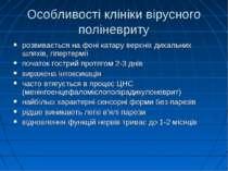 Особливості клініки вірусного поліневриту розвивається на фоні катару верхніх...