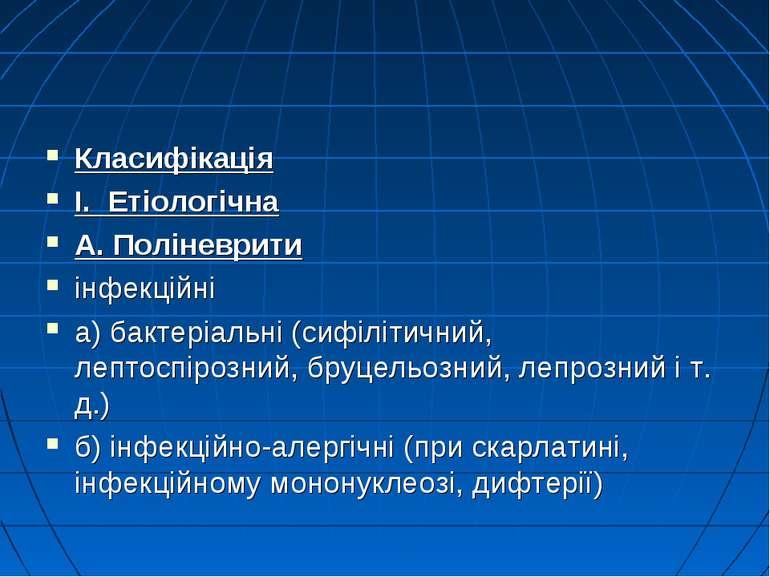 Класифікація І. Етіологічна А. Поліневрити інфекційні а) бактеріальні (сифілі...