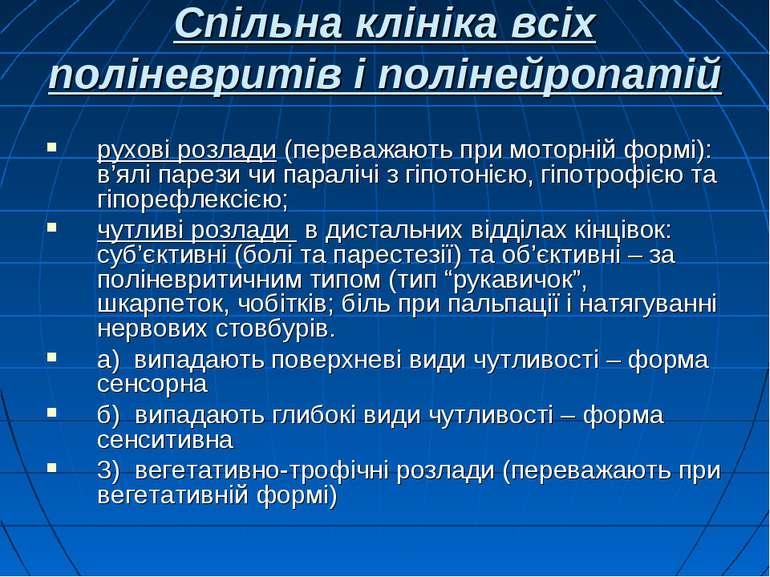 Спільна клініка всіх поліневритів і полінейропатій рухові розлади (переважают...