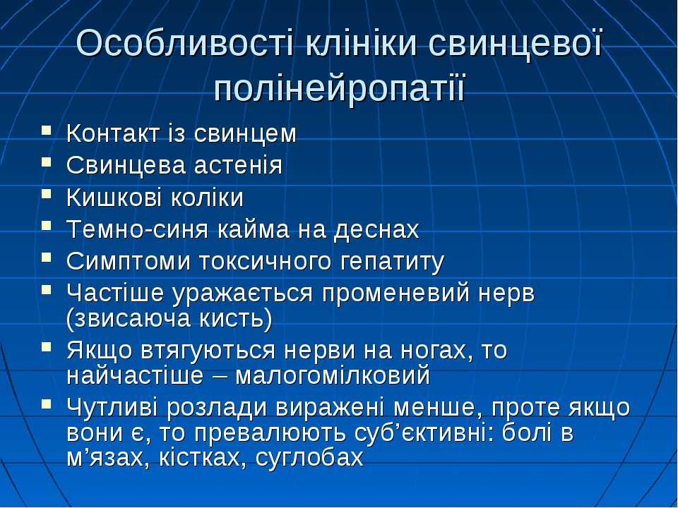 Особливості клініки свинцевої полінейропатії Контакт із свинцем Свинцева асте...