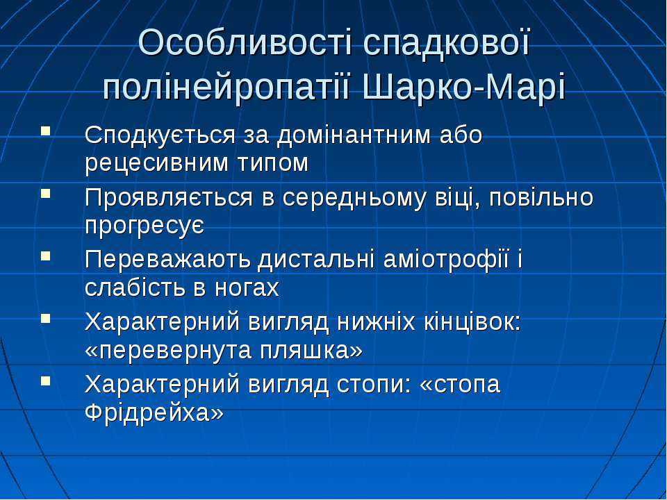 Особливості спадкової полінейропатії Шарко-Марі Сподкується за домінантним аб...
