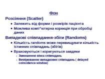 """Фон Розсіяння (Scatter) Залежить від форми і розмірів пацієнта Можлива комп""""ю..."""
