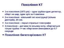 Покоління КТ 1-е покоління (1973 рік) – одна трубка-один детектор, оберт на ш...