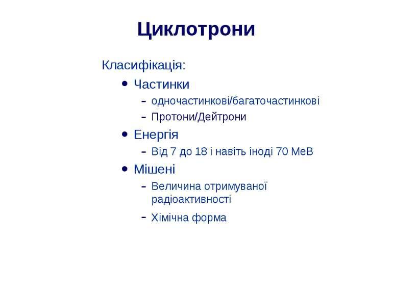 Циклотрони Класифікація: Частинки одночастинкові/багаточастинкові Протони/Дей...