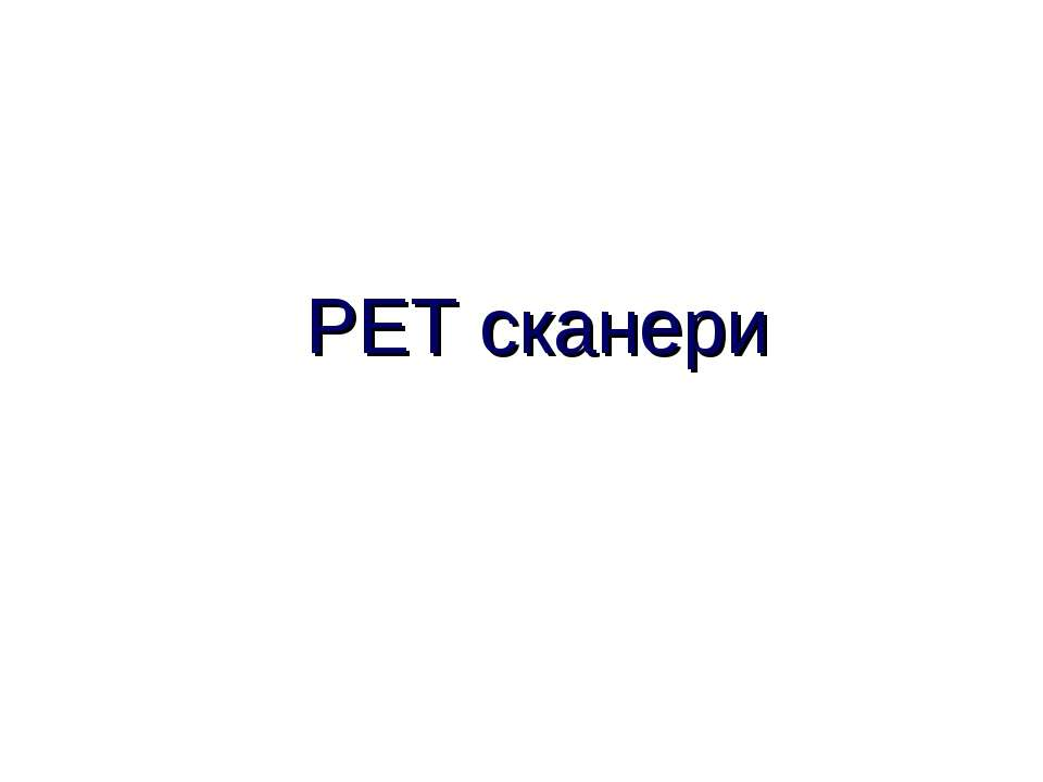PET сканери Radiation Protection in PET/CT International Atomic Energy Agency