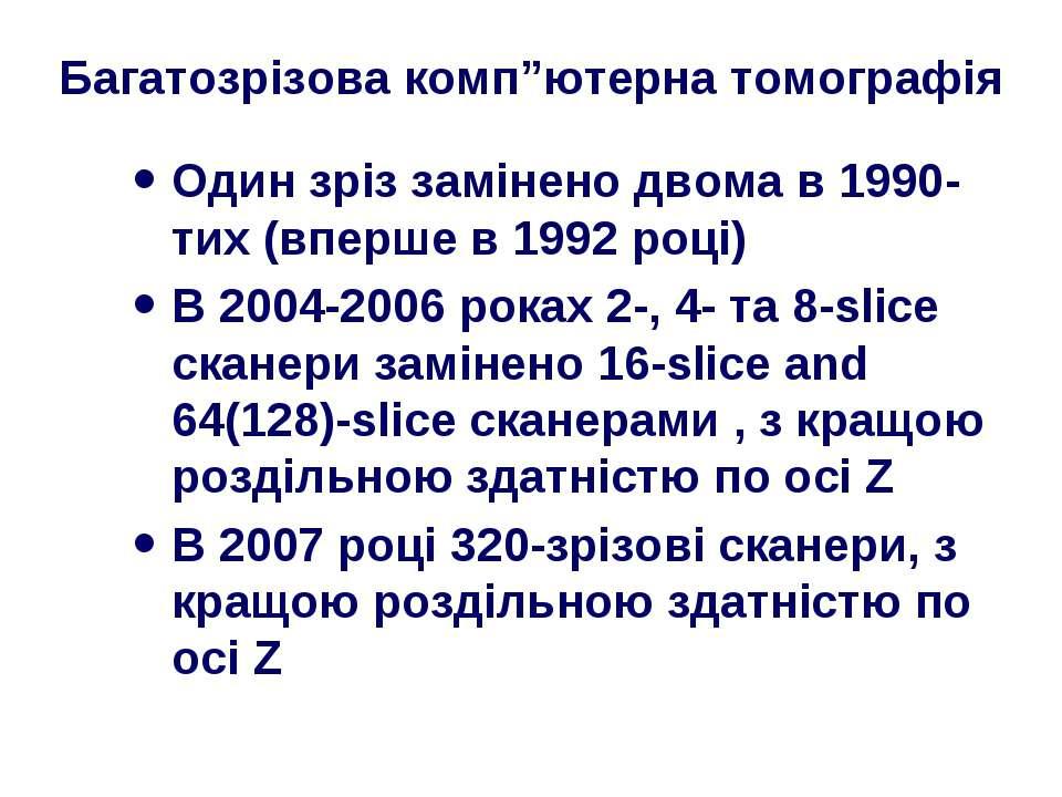"""Багатозрізова комп""""ютерна томографія Один зріз замінено двома в 1990-тих (впе..."""