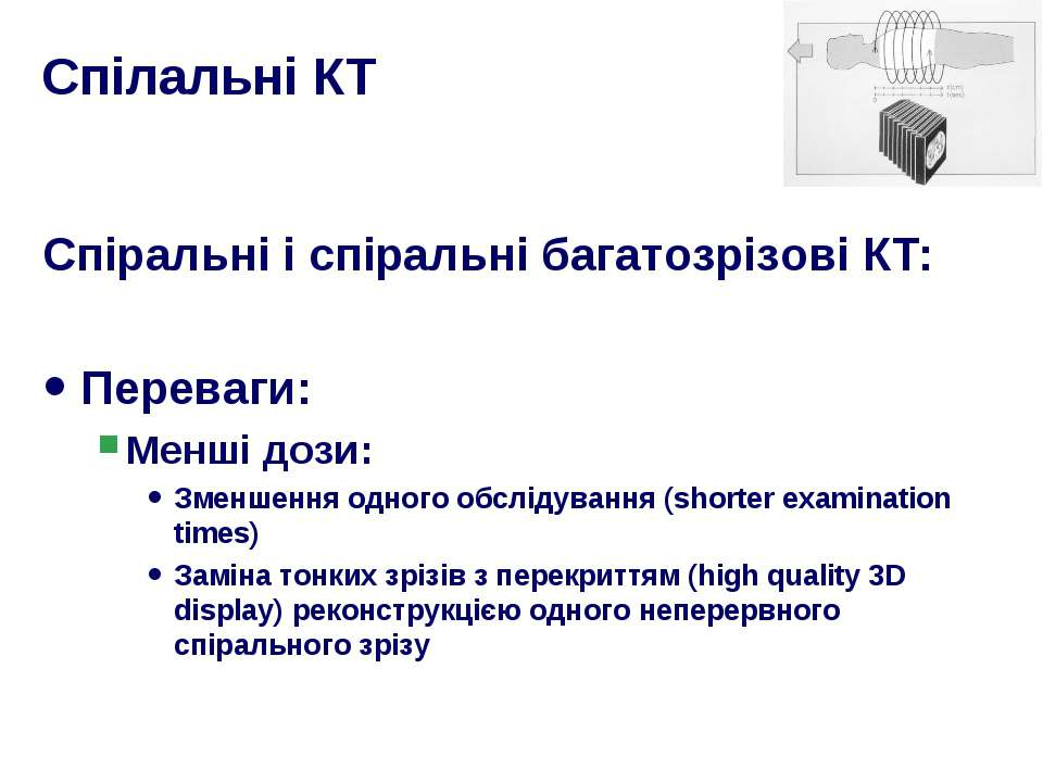 Спілальні КТ Спіральні і спіральні багатозрізові КТ: Переваги: Менші дози: Зм...