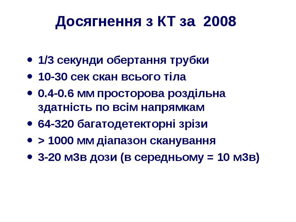Досягнення з КТ за 2008 1/3 секунди обертання трубки 10-30 сек скан всього ті...