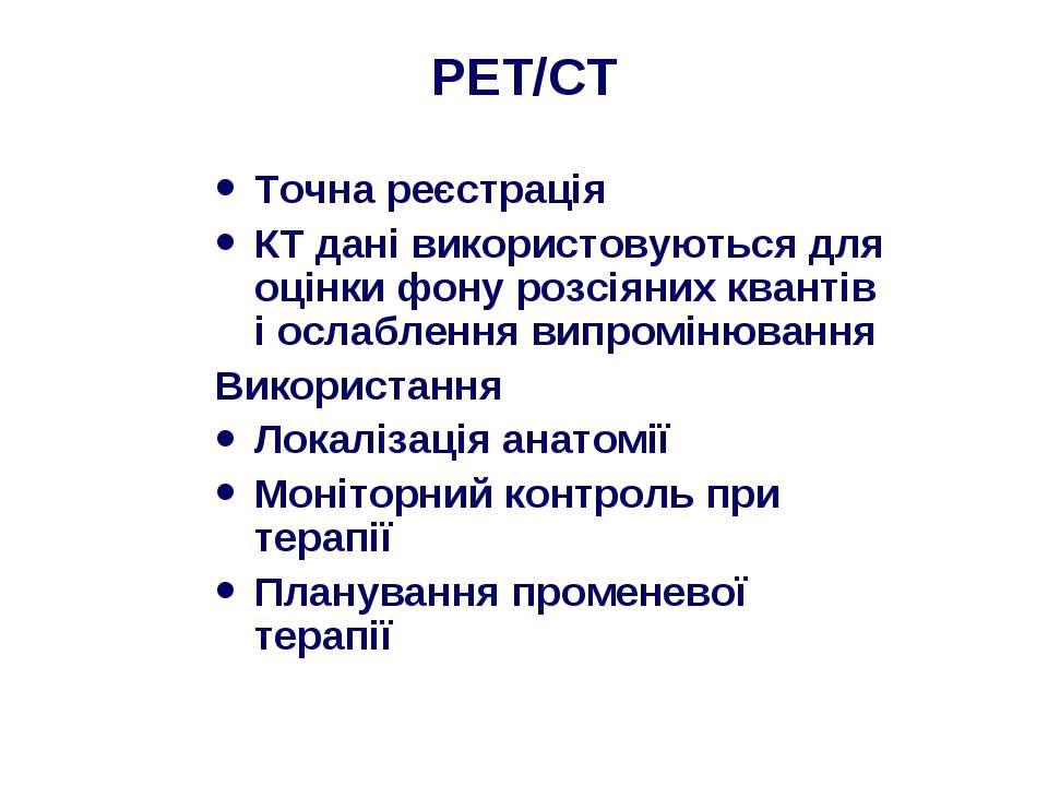 PET/CT Точна реєстрація КТ дані використовуються для оцінки фону розсіяних кв...
