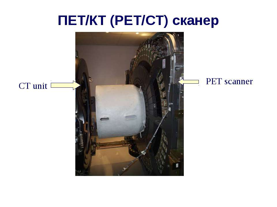 ПЕТ/КТ (PET/CT) сканер PET scanner CT unit