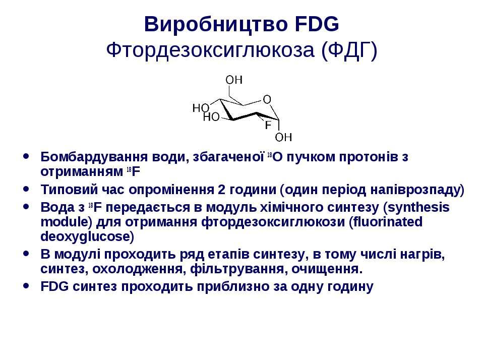 Виробництво FDG Фтордезоксиглюкоза (ФДГ) Бомбардування води, збагаченої 18O п...