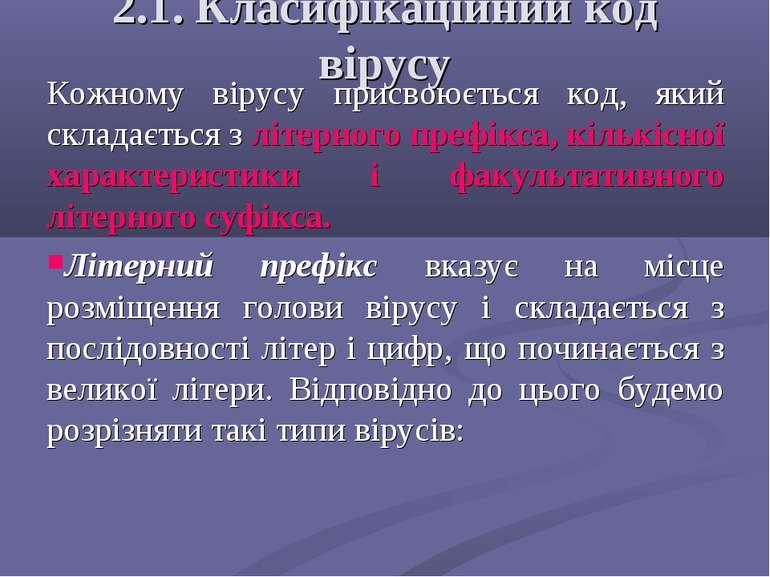 2.1. Класифікаційний код вірусу Кожному вірусу присвоюється код, який складає...