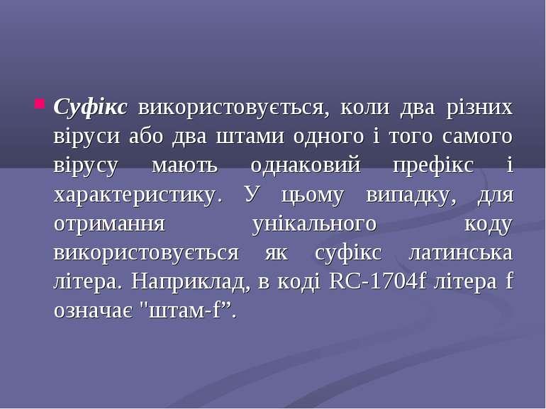 Суфікс використовується, коли два різних віруси або два штами одного і того с...