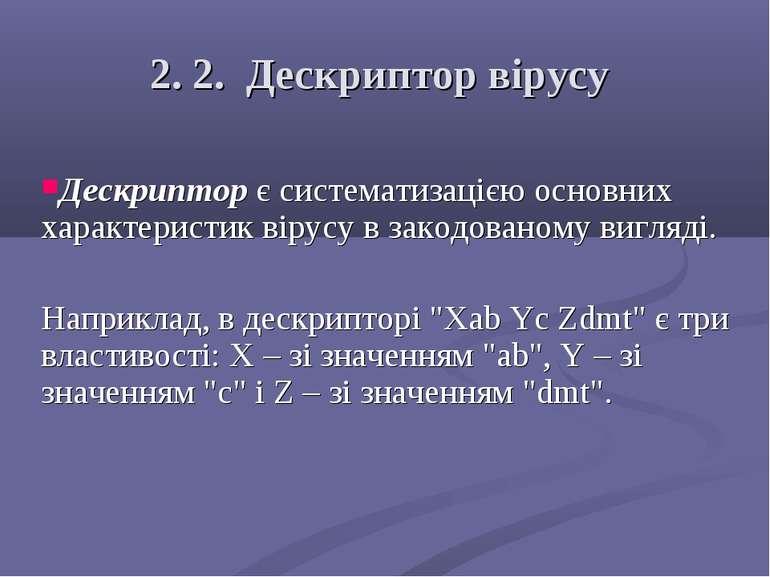 2. 2. Дескриптор вірусу Дескриптор є систематизацією основних характеристик в...