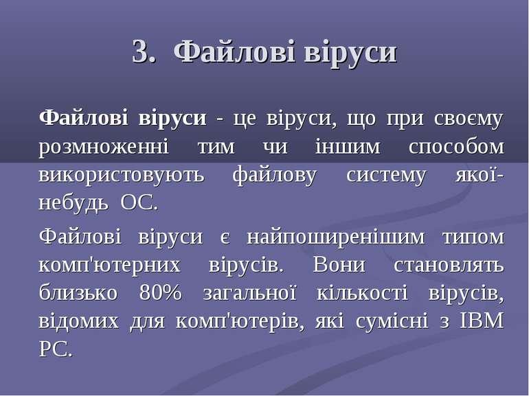 3. Файлові віруси Файлові віруси - це віруси, що при своєму розмноженні тим ч...