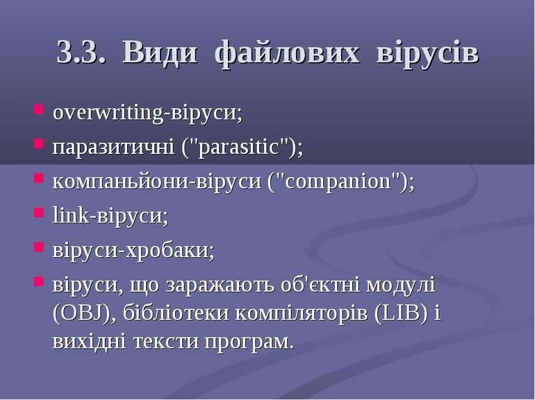"""3.3. Види файлових вірусів overwriting-віруси; паразитичні (""""parasitic""""); ком..."""