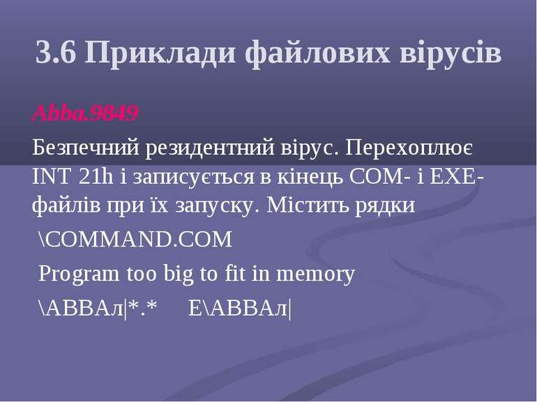 3.6 Приклади файлових вірусів Abba.9849 Безпечний резидентний вірус. Перехопл...