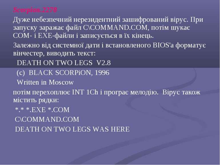 Scorpion.2278 Дуже небезпечний нерезидентний зашифрований вірус. При запуску ...