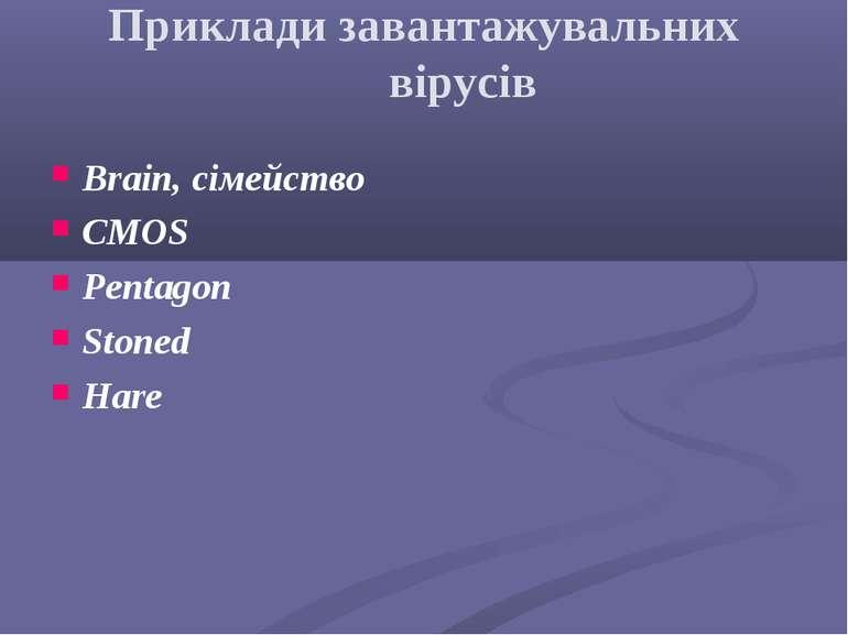 Приклади завантажувальних вірусів Brain, сімейство CMOS Pentagon Stoned Hare