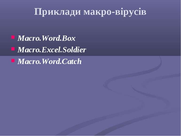 Приклади макро-вірусів Macro.Word.Box Macro.Excel.Soldier Macro.Word.Catch