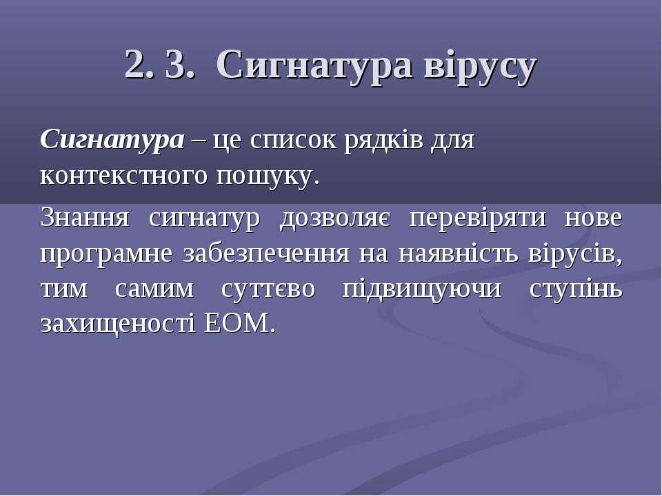 2. 3. Сигнатура вірусу Сигнатура – це список рядків для контекстного пошуку. ...