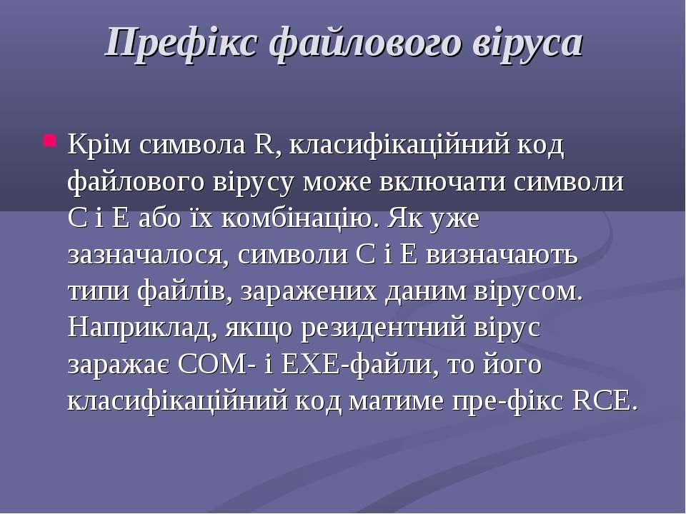 Префікс файлового віруса Крім символа R, класифікаційний код файлового вірусу...